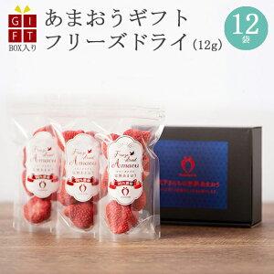 小分けギフト 冷凍完熟あまおう イチゴ フリーズドライ 144g(12g×12袋) 苺 福岡県産 産地直送 プレゼント