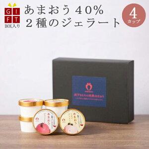 ギフト 完熟あまおう 40%ジェラート 40%ミルクジェラート 4カップセット アイス 苺 福岡県産 産地直送 プレゼント