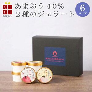 ギフト 完熟あまおう 40%ジェラート 40%ミルクジェラート 6カップセット アイス 苺 福岡県産 産地直送 プレゼント
