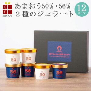 ギフト 完熟あまおう 50%ジェラート 56%ジェラート 12カップセット アイス 苺 福岡県産 産地直送 プレゼント