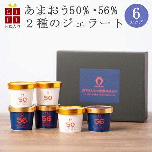 ギフト 完熟あまおう 50%ジェラート 56%ジェラート 6カップセット アイス 苺 福岡県産 産地直送 プレゼント