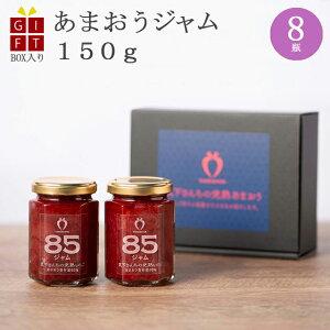 ギフト 完熟あまおう 85%いちごジャム 150g×8瓶(1200g) 苺 イチゴ 福岡県産 産地直送 プレゼント