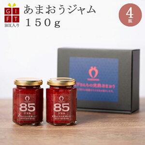 ギフト 完熟あまおう 85%いちごジャム 150g×4瓶(600g) 苺 イチゴ 福岡県産 産地直送 プレゼント
