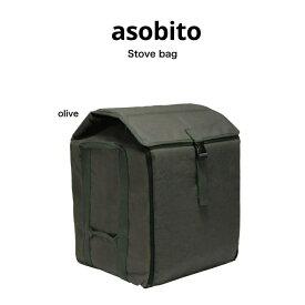 asobito アソビト 通販 ストーブバッグ キャンプ ストーブ収納 防水バッグ 帆布バッグ 石油ストーブ BAG ab-028 父の日 ギフトにおすすめ(おうちキャンプ) セレクト雑貨ムー