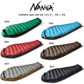 NANGA ナンガ シュラフ 通販 AURORA light 450 DX / オーロラライト450DX (760FP)レギュラーサイズ (身長178cmまで) 寝袋 総重量865g キャンプ 登山 3シーズンモデル アウトドア ダウンシュラフ 快適使用温度0℃ 下限温度-5℃
