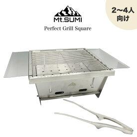 Mt.SUMI Perfect Grill Square パーフェクトグリル スクエア 4589804101008 折りたたみ式バーベキューグリル BBQグリル 焚き火台 トング付き ファミリー用 ステンレス 耐久性 (おうちでBBQ) セレクト雑貨ムー