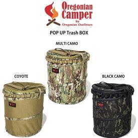Oregonian Camper オレゴニアンキャンパー 通販 ポップアップ トラッシュボックス ファミリーキャンプ アウトドア ゴミ箱 洗濯入れ 洋服収納 お家インテリア ギフトにおすすめ セレクト雑貨ムー