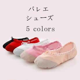 バレエ シューズ バレエシューズ キッズ 子供 大人 女の子 男の子 バレエシューズ 柔らかで爪先が伸ばしやすい レッド ブラック ホワイト バレエ 靴 社交ダンス シューズ ジュニア こども バレエ 靴 布製 女性 男性 ダンスシューズ