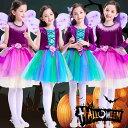 ハロウイン コスチューム ハロウィン 衣装 子供 妖精 天使 羽 ハロウィンコスチューム コスプレ ワンピース 子ども 翼 イベント ハロウィーン 仮装 ハロウイン コスプレ 魔法使い 小悪魔 子供