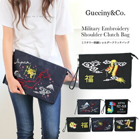 クラッチバッグ ショルダーバッグ クラッチ 2way Gucciny&co 大容量ミリタリー刺繍ショルダークラッチバッグ ミリカジカジュアルバッグ