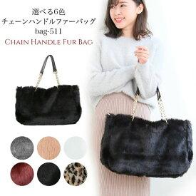 【あす楽】チェーン ハンドル ファーバッグ ショルダーバッグ 肩掛け メタルチェーン 可愛い ファー もこもこ かわいい レディース カバン 鞄