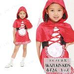 【あす楽】ハロウィン衣装仮装コスプレ赤ずきんキッズ子供用ハロウィンアイテム