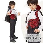 【あす楽】ハロウィン衣装仮装コスプレドラキュラキッズ子供用ハロウィンアイテム