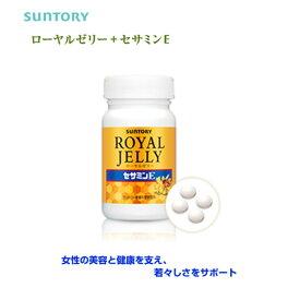 サントリー サプリメント ローヤルゼリー+セサミンE 120粒(約30日分)|ゴマと天然ビタミンEのダブルパワー
