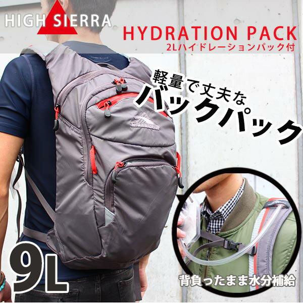 HIGH SIERRA HYDRATION PACK ハイシェラ 2L ハイドレーションパック付 バックパック 9L ハイドレーションバッグ アウトドア 登山 登山部