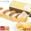 送料無料 ねんりん家 バームクーヘン 焼き菓子 ねんりんや マウントバーム しっかり芽 薪形 まき型 バター風味 バウム…