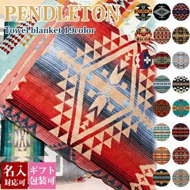 あす楽 送料無料 ペンドルトン Pendleton タオルブランケット オーバーサイズジャガードタオル スパタオル 大判タオルケット XB233 Oversized Jacquard Towels 103×180cm