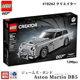 9/20(金)17時〜全品ポイント5倍|新作 lego レゴ クリエイター エキスパート 007 ジェームズ・ボンド アストンマーティンDB5 #10262 Aston Martin DB5 1290ピース ダブルオーセブン 007 ボンドカー スパイ仕様 ブロック