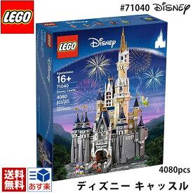 lego レゴ The Disney Castle レゴ ディズニー キャッスル #71040 LEGO Disney World Cinderella Castle 4080ピース レゴ ブロック 大型セット シンデレラ城 ウォルト ディズニー ワールドリゾート レゴ 送料無料