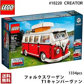 【後払い 可能】 lego レゴ クリエイター エキスパート フォルクスワーゲン T1 キャンパーヴァン #10220 LEGO CREATOR EXPERT Volkswagen T1 Camper Van 1334ピース レゴ ブロック 1962年 クラッシックモデル キャンピングカー レゴ 送料無料