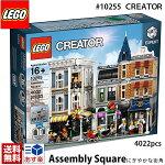 legoレゴクリエイターエキスパートにぎやかな街角#10255LEGOCREATOREXPERTAssemblySquare4002ピースレゴブロック10周年アニバーサリーモデルモジュラービルディングシリーズレゴ送料無料