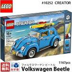 legoレゴクリエイターエキスパートフォルクスワーゲンビートル#10252LEGOCREATOREXPERTVolkswagenBeetle1167ピースレゴブロックドイツサーフ系世界一人気のある自動車1960年代マニアレゴ送料無料