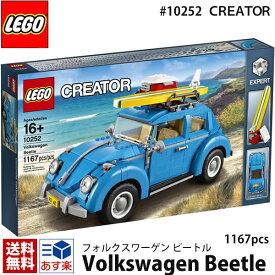 9/20(金)17時〜全品ポイント5倍|lego レゴ クリエイター エキスパート フォルクスワーゲンビートル # 10252 LEGO CREATOR EXPERT Volkswagen Beetle 1167ピース レゴ ブロック ドイツ サーフ系 世界一人気のある自動車 1960年代 マニアレゴ 送料無料