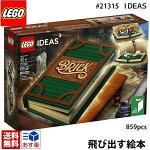 legoレゴアイデア飛び出すしかけ絵本#21315LEGOIDEASPop-UpBookポップアップブック859ピースレゴブロック赤ずきんちゃんジャックと豆の木マニアレゴ送料無料