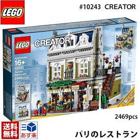 【後払い 可能】 lego レゴ クリエイター パリのレストラン # 10243 LEGO CREATOR Parisian Restaurant 2469ピース レゴ ブロック フランス パリ モジュラー 建物 マニアレゴ パリのレストラン レゴ 送料無料