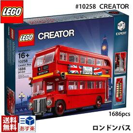 9/20(金)17時〜全品ポイント5倍|lego レゴ クリエイター エキスパート ロンドンバス # 10258 LEGO CREATOR Expert London Bus 1686ピース バス イギリス ロンドン 赤いバス 乗り物 車 自動車 二階建てバス レトロ レゴ ブロック レゴマニア レゴ 送料無料