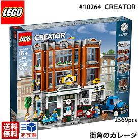 【後払い 可能】 lego レゴ クリエイター エキスパート 街角のガレージ 自動車整備工場 # 10264 LEGO CREATOR Expert Corner Garage 2569ピース 建物 モジュラービルディングセット レゴ ブロック レゴマニア レゴ 送料無料