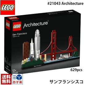 lego レゴ アーキテクチャー サンフランシスコ # 21043 are trademarks San Francisco 629ピース レゴ ブロック ブリッジ スカイライン