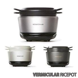 12月17日放送 ガイアの夜明けで紹介 バーミュキュラ VERMICULAR ライスポット 炊飯器 IH調理器 ポット(鋳物ホーロー鍋) ポットヒーター(IH調理器) セット 5合炊き RP23A シリーズ 3カラー