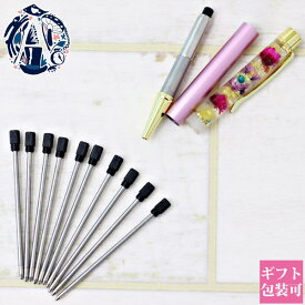 【後払い 可能】 ハーバリウムボールペン 替え芯 替芯 本体 10本 セット ハーバリウム ボールペン ペン 芯 ネコポス送料無料