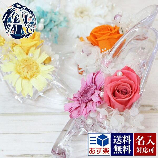 テレビで紹介されました☆ シンデレラ ガラス靴 プリザーブドフラワー|枯れない花|ガーベラ&ローズ バラ アクリル フラワーアレンジメント|正規品 通販 ブランド|お見舞い 花|結婚祝い|快気祝い|誕生日プレゼント 春夏_贈り物 母の日 プレゼント