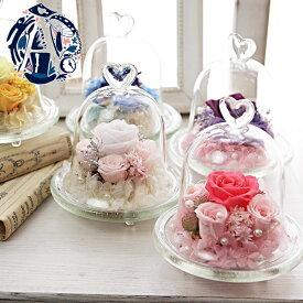 プリザーブドフラワー ガラスドーム 5輪 ギフト ガラス ドーム ガラスケース 名入れ プレゼント 花ギフト 誕生日 バラ アレンジメント プリザーブド アレンジ お祝い 枯れない 送料無料