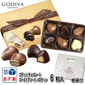 ゴディバ チョコレート バレンタイン チョコ GODIVA ゴールドバロティン 6粒 #FG72813 ゴディバ専用袋付き 詰め合わせプレミアムスイーツ 義理チョコ |あす楽