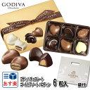 ゴディバ チョコレート ホワイトデー 2020 チョコ GODIVA ゴールドバロティン 6粒 #FG72813 ゴディバ専用袋付き 詰め…