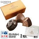 ゴディバ チョコレート ホワイトデー 2020 チョコ GODIVA コフレゴールド 2粒 #FG72860 ゴディバ専用袋付き 詰め合わ…