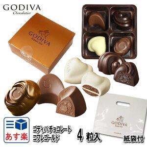 ゴディバ チョコレート バレンタイン 2020 チョコ GODIVA コフレゴールド 4粒 #FG72863 ゴディバ専用袋付き 詰め合わせプレミアムスイーツ 義理チョコギフト