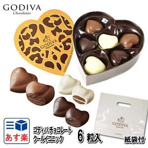 ゴディバ チョコレート バレンタイン チョコ GODIVA クールイコニック 6粒 #FG72853 ゴディバ専用袋付き 詰め合わせプレミアムスイーツ 義理チョコ ?あす楽