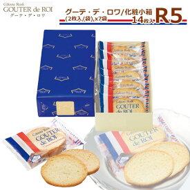 ガトーフェスタハラダ グーテ デ ロワ 化粧小箱 R5(内容量:2枚入7袋14枚入) 王様のおやつ 詰め合わせ スイーツ お菓子|ギフト 父の日 プレゼント| ギフト