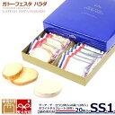 ガトーフェスタハラダ ラスク ホワイト チョコレート グーテデロワ SS1 スペシャル セレクション 2種セット 20枚 ギフ…