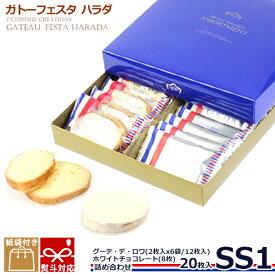 ガトーフェスタハラダ ラスク ホワイト チョコレート グーテデロワ SS1 スペシャル セレクション 2種セット 20枚 ギフト プレゼント バレンタイン