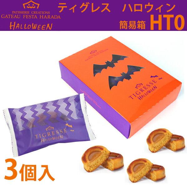ハロウィン限定 ガトーフェスタハラダ ティグレス ハロウィン 簡易箱 HT0(内容量:3個)紙袋付 王様のおやつ 詰め合わせ スイーツ お菓子 ハロウィン ハロウィン Halloween 期間限定 限定商品