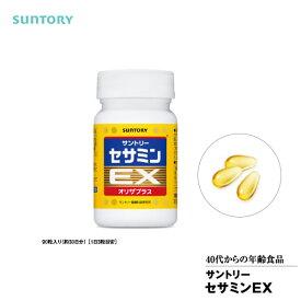 サントリー サプリメント セサミン EX 90粒(約30日分)|ゴマと天然ビタミンEのダブルパワー