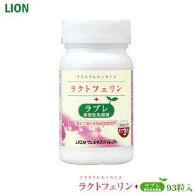 ライオン ナイスリムエッセンス ラクトフェリン+ラブレ93粒入り|ライオン お腹にやさしい 健康食品 サプリメント 植物性乳酸菌ラブレ 便秘|腸内フローラ サプリメント 家庭の医学