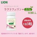 ライオン ナイスリムエッセンス ラクトフェリン+ラブレ93粒入り ライオン お腹にやさしい 健康食品 サプリメント 植…