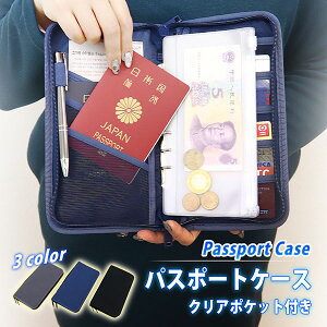 1点のみ選択したら送料無料※条件付き 無印良品 ポリエステルパスポートケース クリアポケット付 トラベル用品 トラベルポーチ パスポートケース