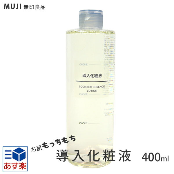 MUJI 無印良品 導入化粧液 400ml 大容量 新導入化粧液 導入液 天然水を使用したスキンケア 美肌 無印 導入液 優秀アイテム 無印良品の導入液 SNSで爆発的大ヒット 超美肌 化粧水の肌なじみが良くなる 肌がモチモチ